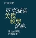 Neiman Marcus: Free Duties+Free Taxes+Free Shipping to China