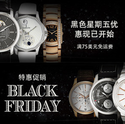 Ashford:Black Friday 黑五年度大促达90% OFF