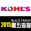 Kohls offers Extra 15% OFF Everything after applying coupon code: TURKEYTIME plus Get $15 Kohl's Cash with Every Purchase of $50 during the week of Black Friday. Valid thru 11/29/2015.? Dyson V6 Absolute Cordless Vacuum  $679.99 $382.49 iRobot Roomba ...