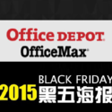 Office Depot and OfficeMax 2015黑五广告