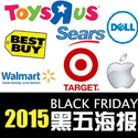 2015 Black Friday Ads Roundup (Updated)