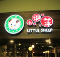 $8 for $15 Worth of Hot Pots at Little Sheep Mongolian Hot Pot