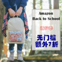 Extra 30% OFF Back to School Sale