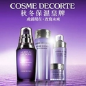Up to 50% OFF on Cosme Decorte Products