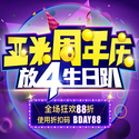 Yamibuy 4周年庆:全场8.8折