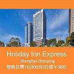 上海镇坪智选假日酒店