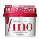 Shiseido FINO 高效渗透护发膜 230g