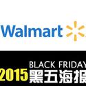 Walmart Black Friday 2015 Ad