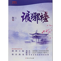 $15 OFF $100 with Chinese Book Purchase