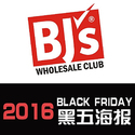 BJs Wholesale Club Black Friday Ads 2016