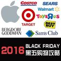 2016 Black Friday Ads Roundup (Updated)