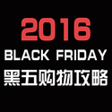 2016 Black Friday Recommendations