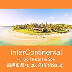 斐济高尔夫度假村及SPA