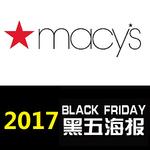 Macys 梅西百货2017黑五海报