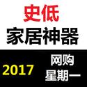 2017 网购星期一折扣大合集