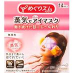 KAO 花王 蒸汽保湿眼罩