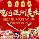 Yamibuy: Select Authentic Asian Flavors 12% OFF