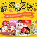Yamibuy 吃货节: 精选美食可享 12% OFF