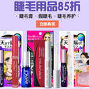 Yamibuy: 15% OFF All Eyelashes Items