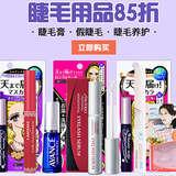 Yamibuy: 15% OFF All Eyelashes Items