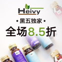 Amazon: Black Friday Exclusive: Heivy Liquid Collagen Formula Drink