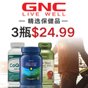 GNC 精选保健品促销 收3倍强效鱼油、辅酶Q10