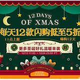 Yamibuy 12 days of Christmas 50% off flashing sale+12% off pagewide
