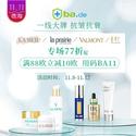 BA中文网12.12提前购热卖精选,绿宝瓶50ml¥939,反重力眼部精华 ¥2529