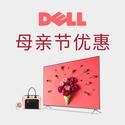 Dell 母亲节暖心优惠 智能家居、音箱耳机、外设等最高享8折