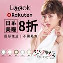 Rakuten Global: Rakuten Global LOOOK Color Lens Sale