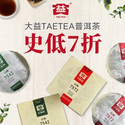 Amazon: TAETEA Puerh Tea Limit Time Offer