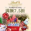 Lindt: Lindt Chocolate Buy More Save More Limited Time Offer