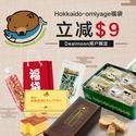 Rakuten Global: December Lucky Bag with Popular Japanese Snacks