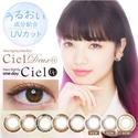 Rakuten Global: Neo Sight 1day Ciel UV 1 Box 30 pcs