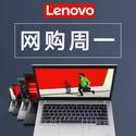 Lenovo 网购周一大促中 ThinkPad X、T系列立享7.5折
