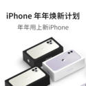 iPhone 年年焕新计划 买iPhone 11 无息分期低至$35.33/月