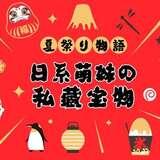 Yamibuy 夏祭物语美妆活动 收安耐晒、e大饼