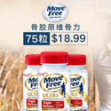 Costco: Move Free Advanced Ultra Triple Action Joint Supplement