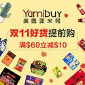 Yamibuy亚米网 双11预热场来啦: 零食美妆家居提前抢 满$69减$10+超值限时礼包红包