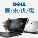 Dell 周末优惠 笔记本, 台式机, 显示器统统参加