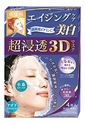 KRACIE Hadabisei Super Moisturizing 3D Facial Mask Brightening Sheets, 4 Count