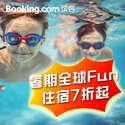 暑期特惠!Booking.com 缤客:精选 香港、东京、大阪、京都、首尔、台北、新加坡、曼谷等地酒店民宿