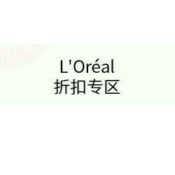 L'Oréal 折扣专区