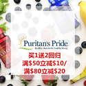 Puritan's Pride: Buy 3 Get 2 Free + $10 OFF $50