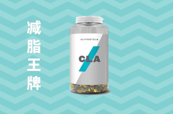 CLA共轭亚油酸 60粒