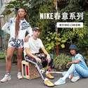 耐克中国:全场时尚运动服饰鞋包
