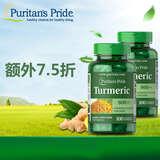 热卖!Puritan's Pride 普丽普莱:精选多款姜黄素营养补剂
